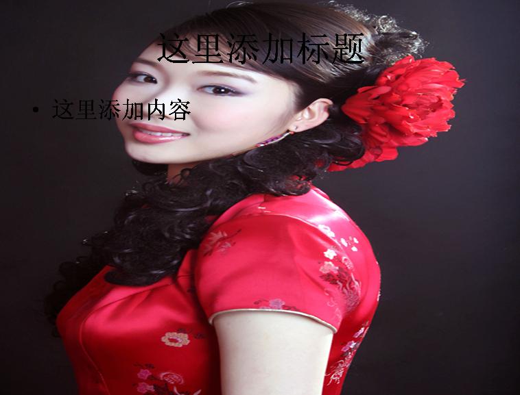 性感旗袍美女图片ppt下载美女图片ppt人物图片ppt