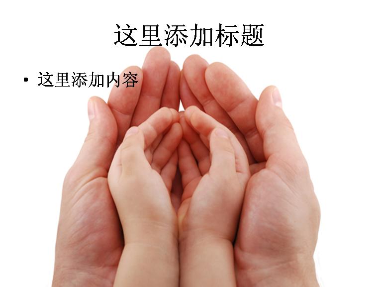 成人的手捧着婴儿的手图片 ppt 模板免费下载