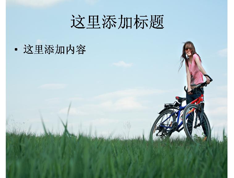 户外骑自行车美女图片ppt模板免费下载_146085- wps