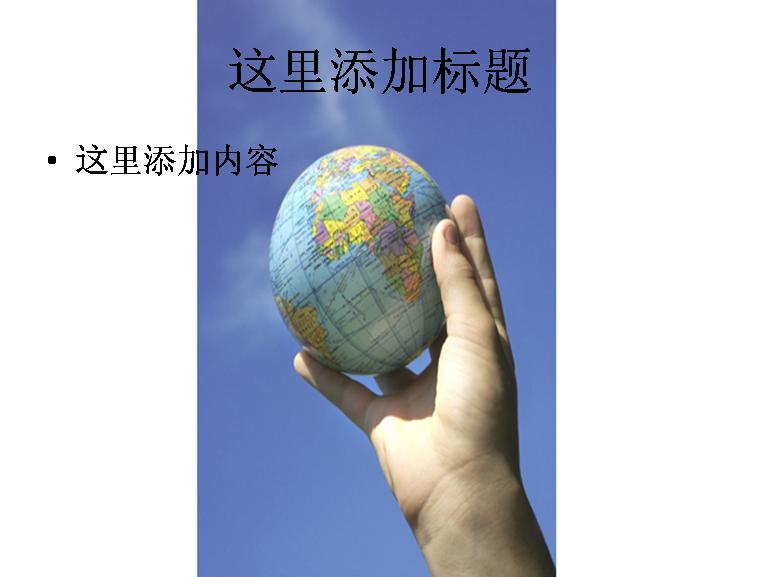 手握地球图片ppt