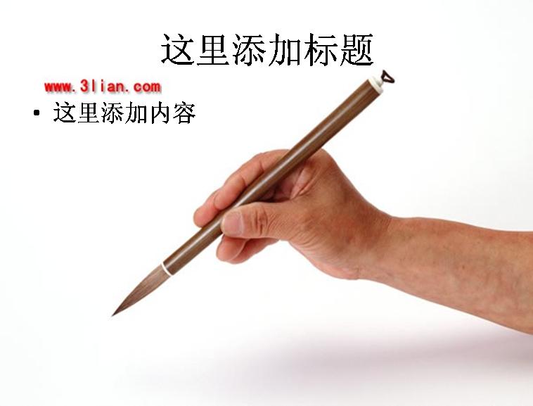 拿毛笔手势写真图片ppt模板免费下载