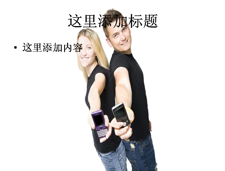 时尚男女手机模特图片ppt