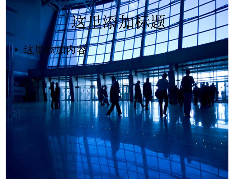 机场大厅图片ppt模板免费下载