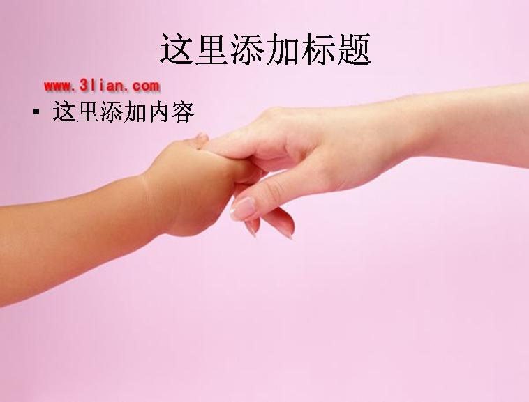 母亲婴儿牵手图片ppt模板免费下载_146469- wps在线