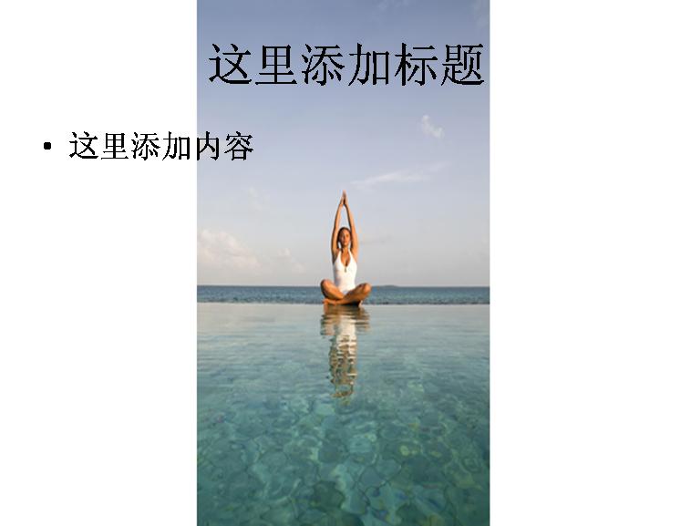 海滩瑜伽图片ppt模板免费下载_146541- wps在线模板
