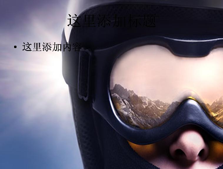 滑雪人物特写图片ppt素材人物图片ppt