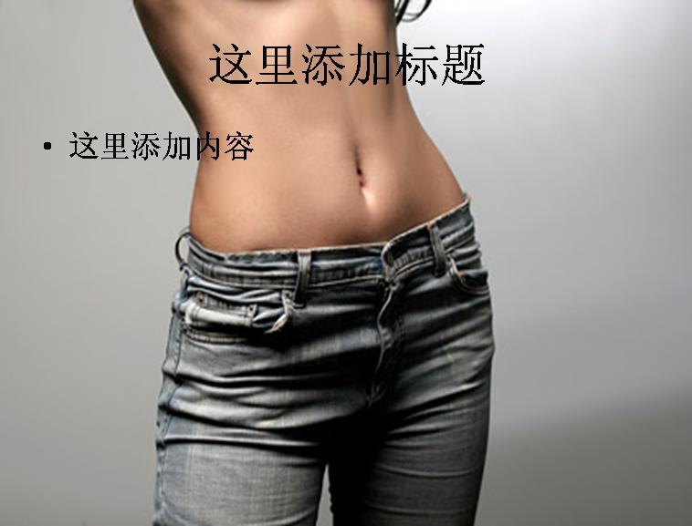 牛仔裤模特图片ppt素材-2人物图片ppt