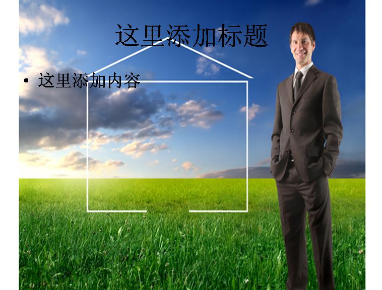 男人與房子圖片ppt模板免費下載