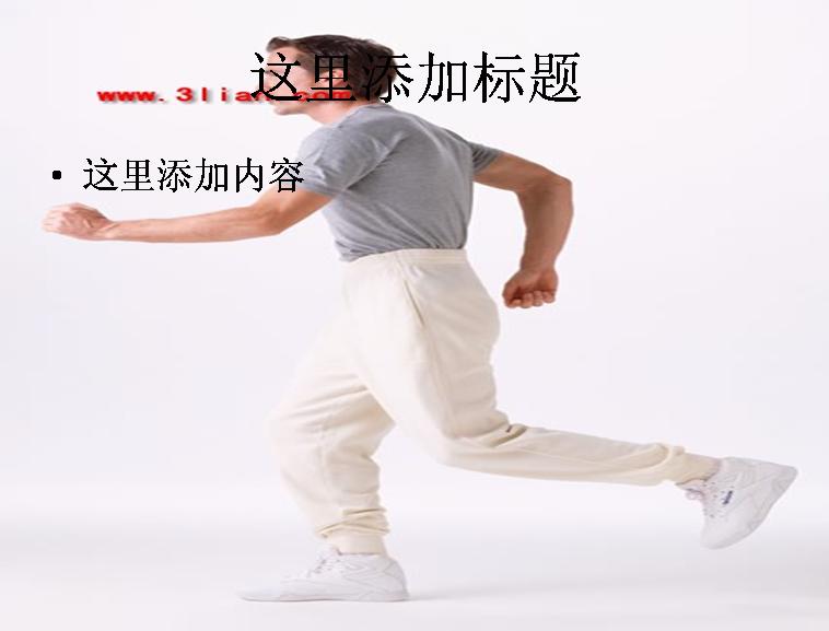 男人跑步图片ppt模板免费下载
