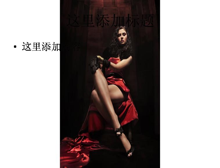 红裙子外国美女图片ppt