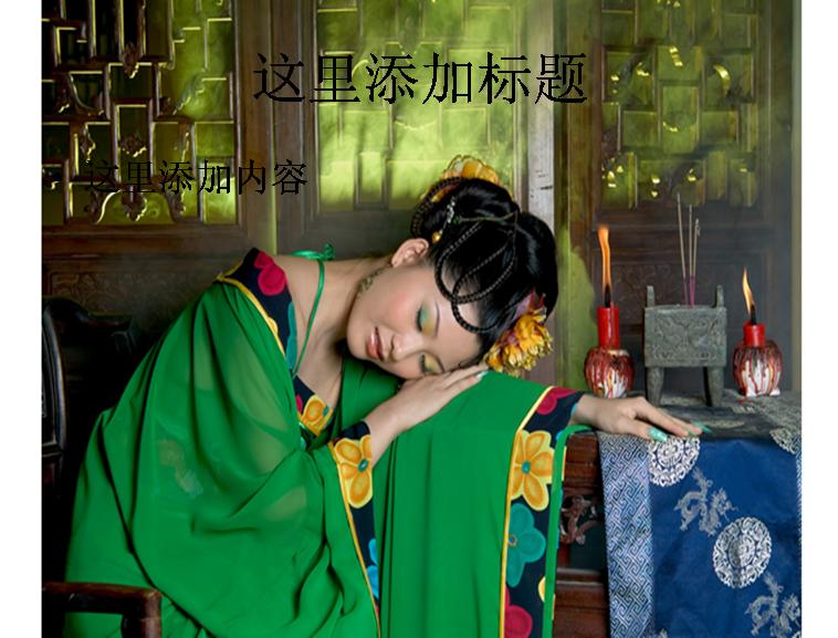 绿衣古装美女图片ppt