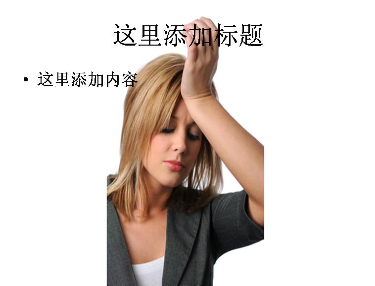 美女头痛图片ppt模板免费下载