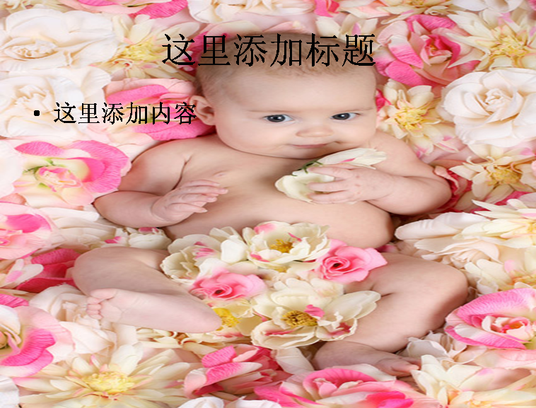 花朵婴儿图片ppt素材人物图片ppt模板免费下载