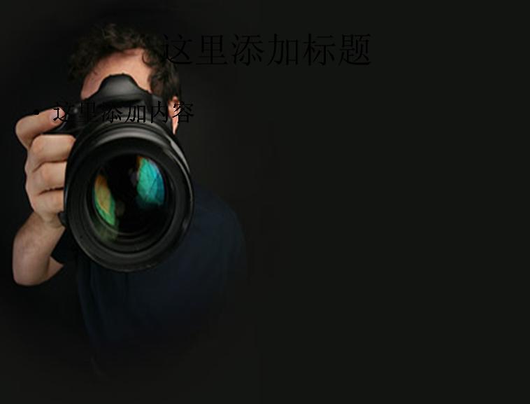 超酷摄影师图片ppt素材-2人物图片ppt