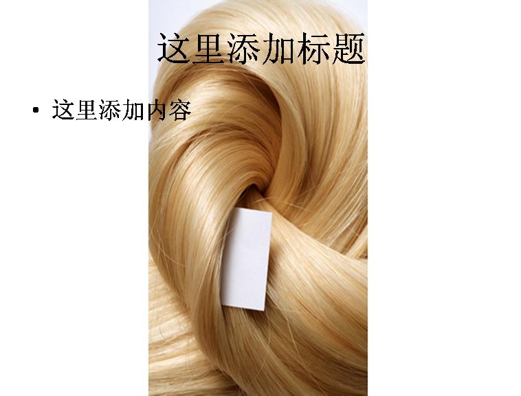 金色头发图片ppt模板免费下载 (758x577)图片