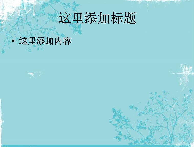 淡蓝色浅蓝ppt背景图片模板免费下载