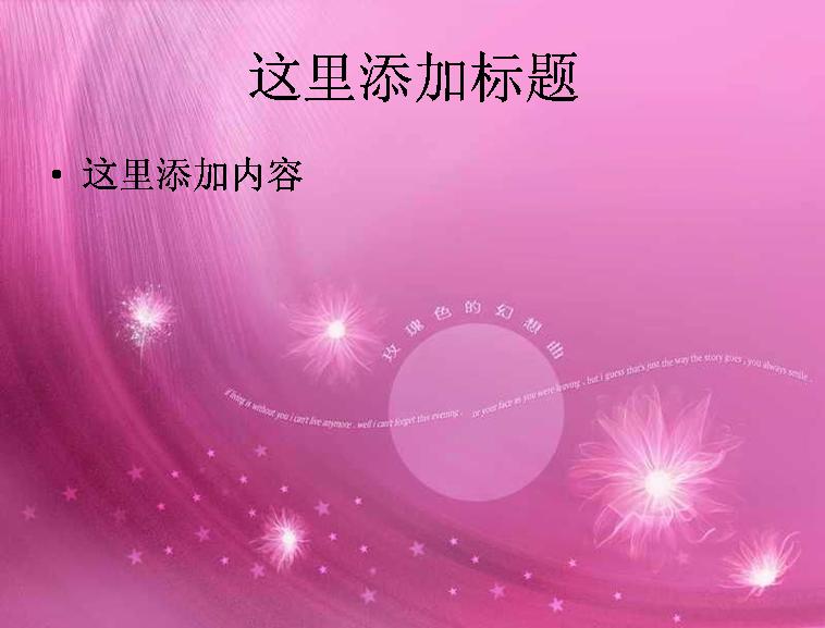 粉紫色玫瑰幻想ppt背景素材模板免费下载