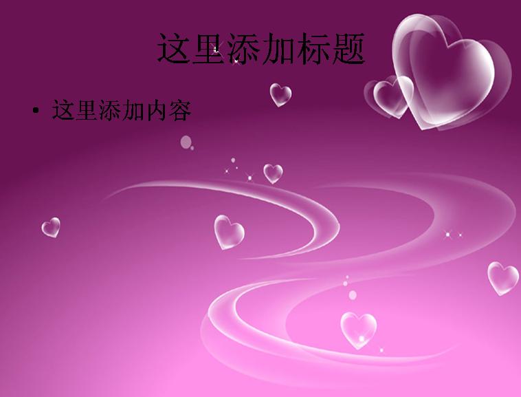 紫色水晶心形水滴效果ppt背景