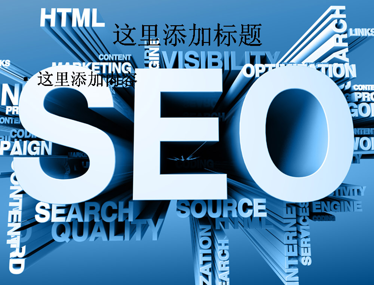seo搜索引擎优化模板免费下载