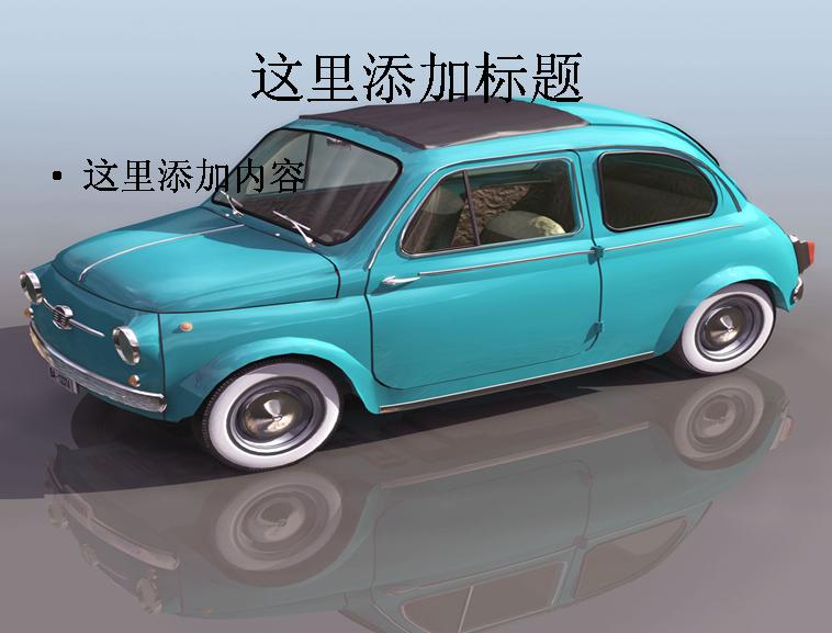 国外汽车模板免费下载_153177- wps在线模板