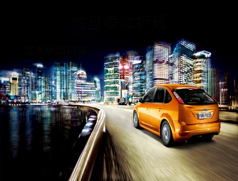 城市夜景与轿车 支持格式:ppt wpp 文件大小: