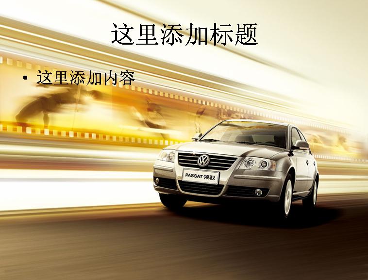 大众汽车 支持格式:ppt wpp 文件大小:                       179