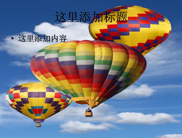 彩色热气球摄影模板免费下载