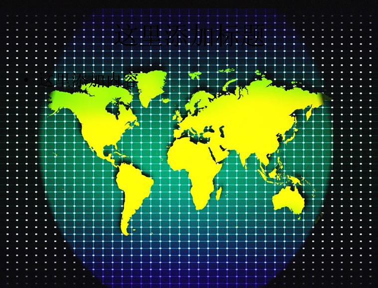 抽象创意世界地图高清模板免费下载_155019- wps在线