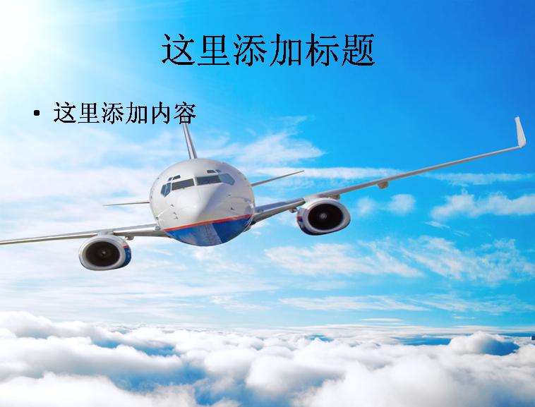 航天飞机7模板免费下载