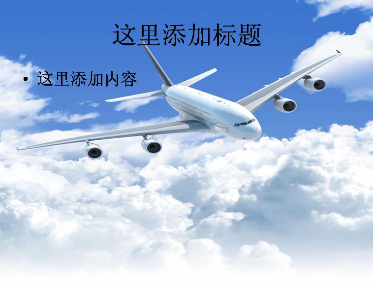 ppt飞机图片素材