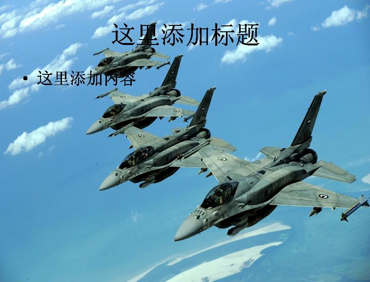 飞机模板免费下载_156544- wps在线模板
