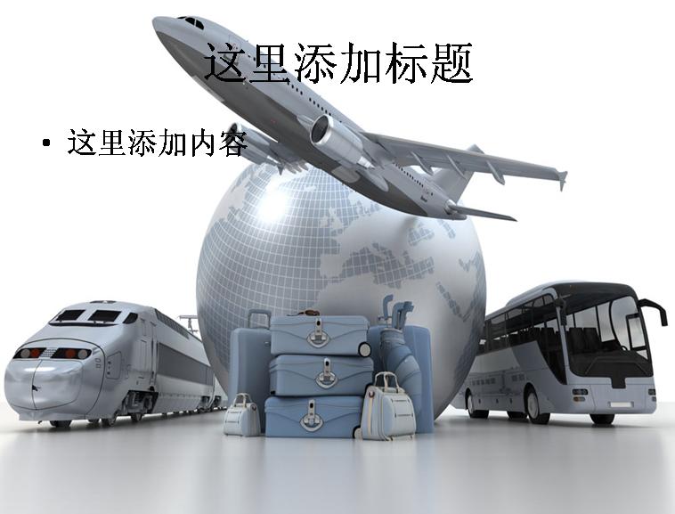 高速列车汽车飞机模板免费下载_156985- wps在线模板