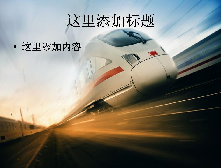 高铁动车素材模板免费下载