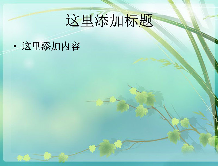 清新淡雅的ppt背景经典幻灯片图片模板免费下载