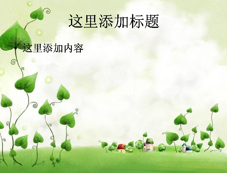 漂亮绿色叶子个性ppt背景图片素材