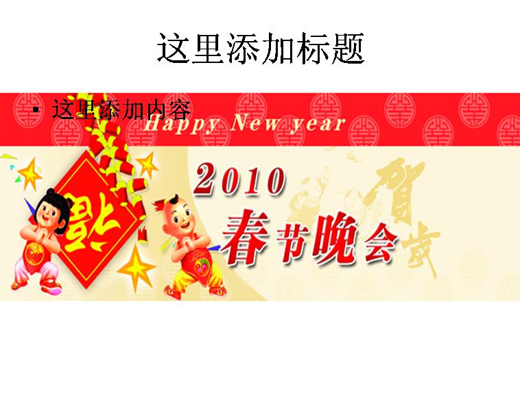2010春节图片ppt模板免费下载_157374- wps在线模板