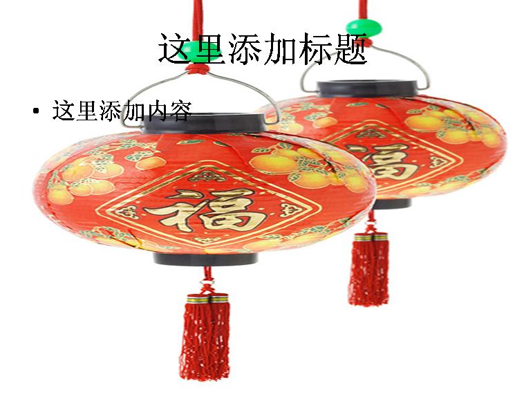 中国传统灯笼图片ppt素材-2节庆图片ppt