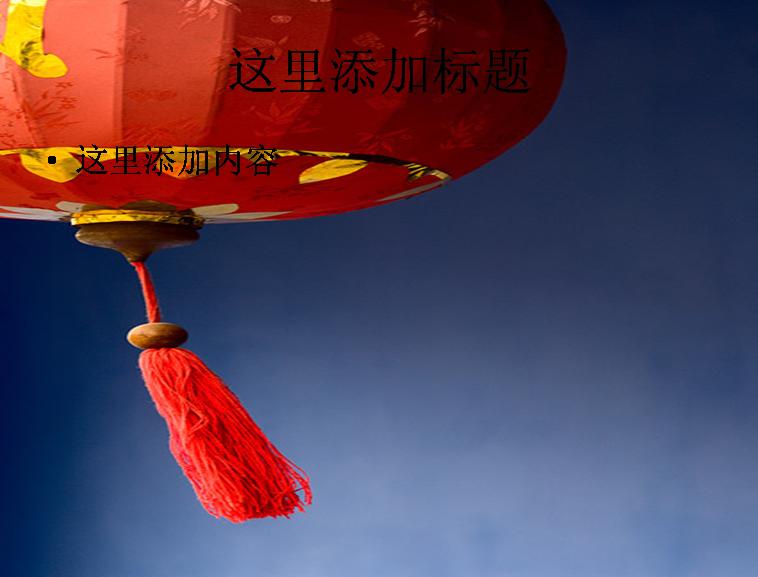 中国传统灯笼图片ppt素材-4节庆图片ppt模板免费下载