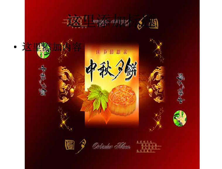 中秋月饼包装图片ppt模板免费下载_157485- wps在线