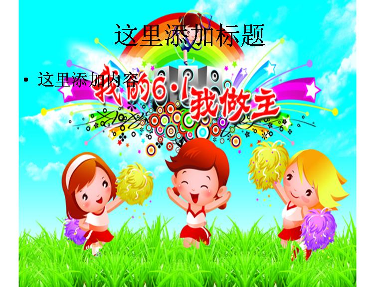 六一儿童节图片ppt模板免费下载