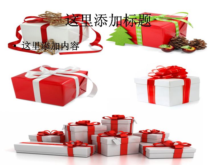 圣诞礼物盒高清图片ppt