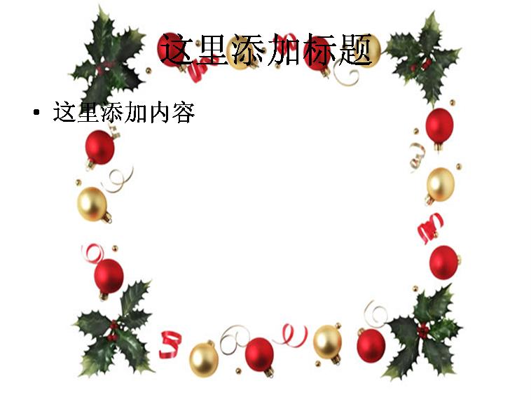 圣诞节装饰花边图片ppt