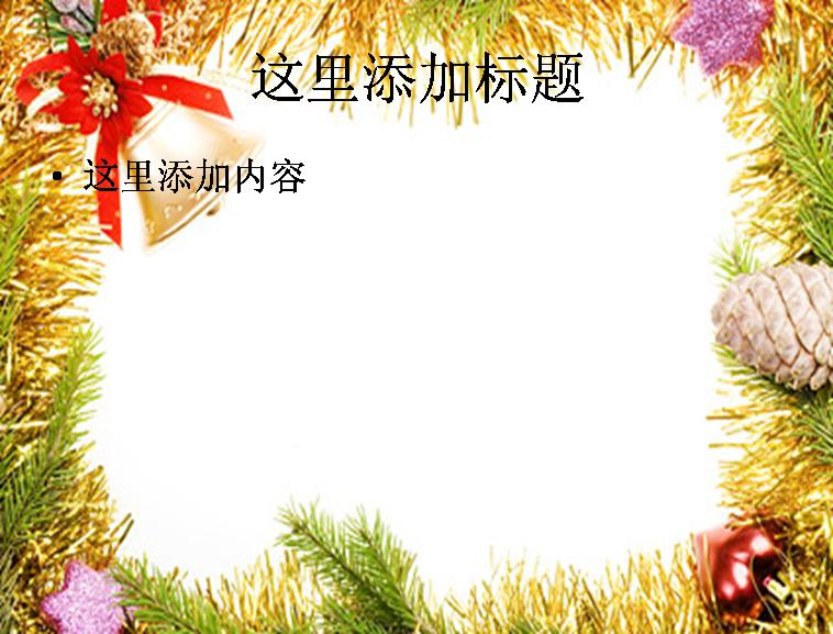 圣诞节装饰边框图片ppt素材节庆图片ppt模板免费下载