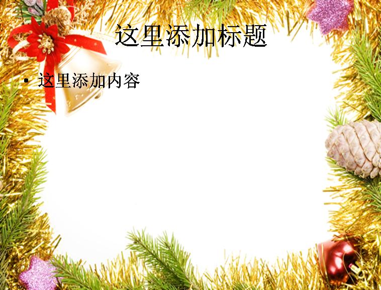 圣诞节边框底纹图片ppt模板免费下载
