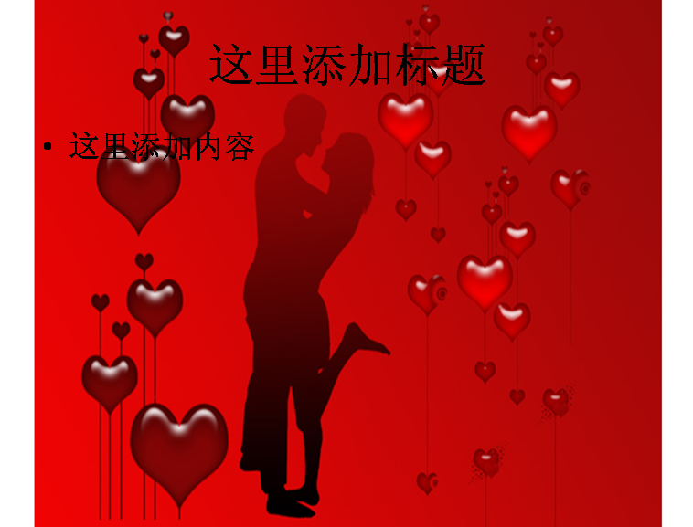 情人节 情侣图片ppt模板免费下载_158105- wps在线模板