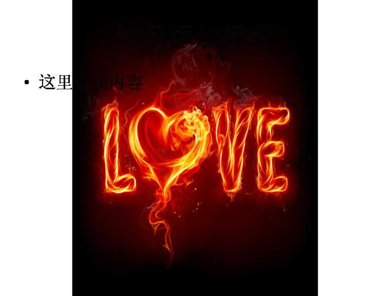 火焰组成的字母love图片ppt