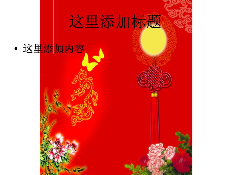 牡丹中秋图片ppt模板免费下载_158315- wps在线模板