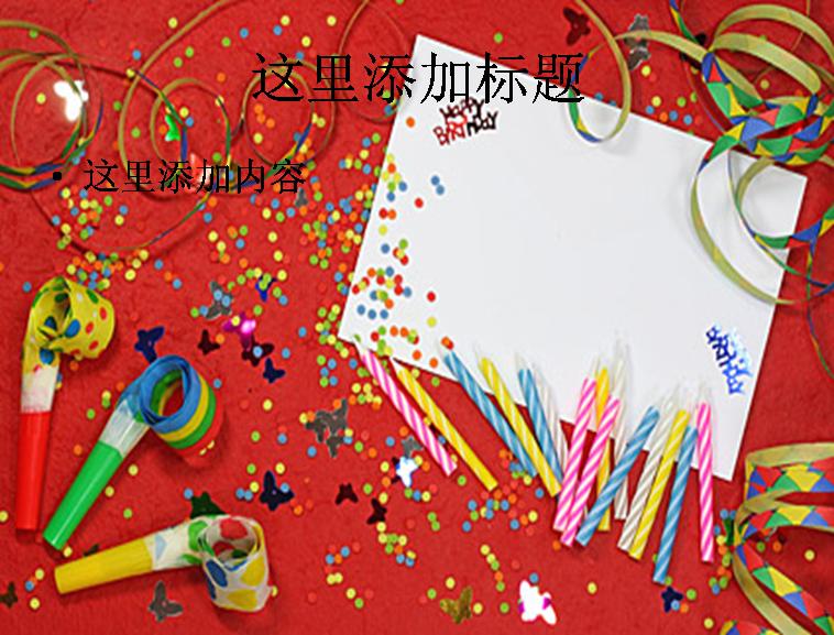 生日快乐主题背景图片ppt素材节庆图片ppt模板免费图片