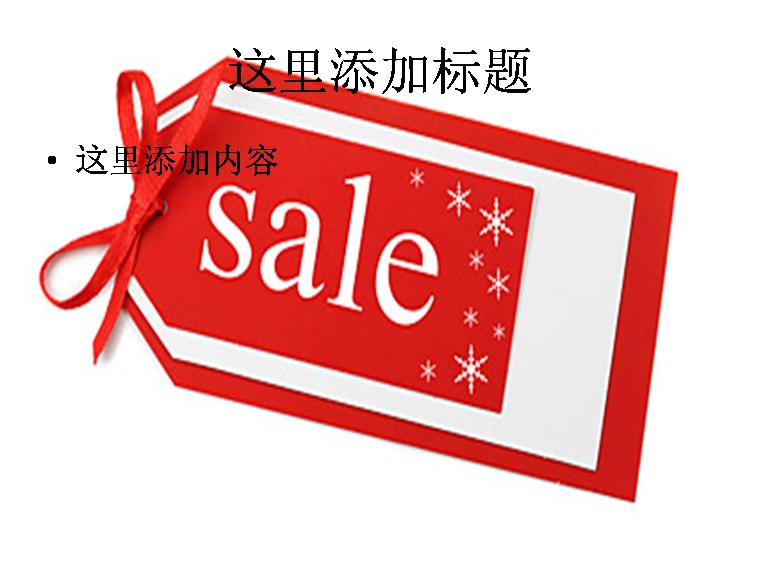 节日销售标签图片ppt素材节庆图片ppt