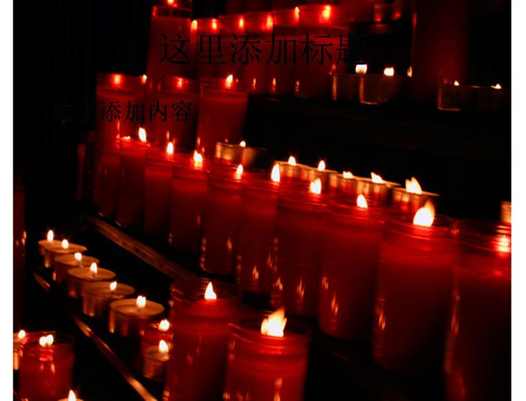 蜡烛背景图片ppt模板免费下载_158639- wps在线模板